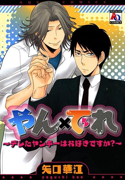 【恋愛 BL漫画】やん×でれ〜デレたヤンキーはお好きですか?〜