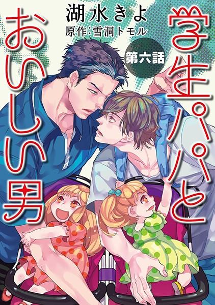 【恋愛 BL漫画】学生パパとおいしい男6