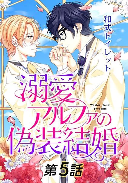【幼なじみ BL漫画】溺愛アルファの偽装結婚(単話)
