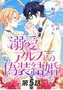 溺愛アルファの偽装結婚【単話】 第5話
