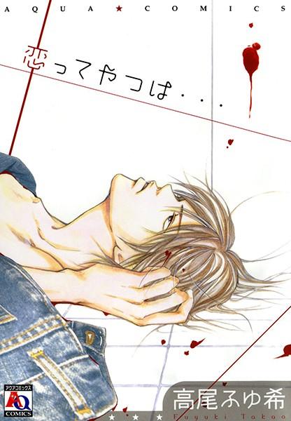 【恋愛 BL漫画】恋ってやつは…