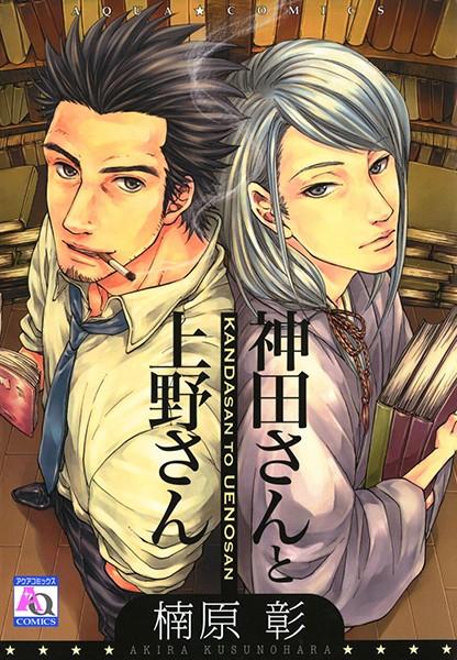 【社会人 BL漫画】神田さんと上野さん