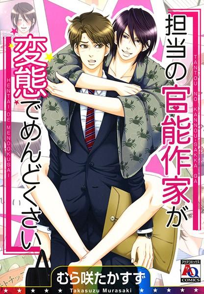 【恋愛 BL漫画】担当の官能作家が変態でめんどくさい
