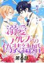 溺愛アルファの偽装結婚【単話】 第6話