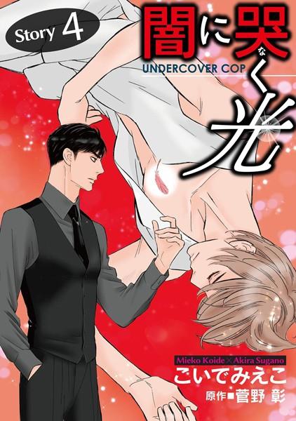闇に哭く光 Undercover Cop【単話】 4