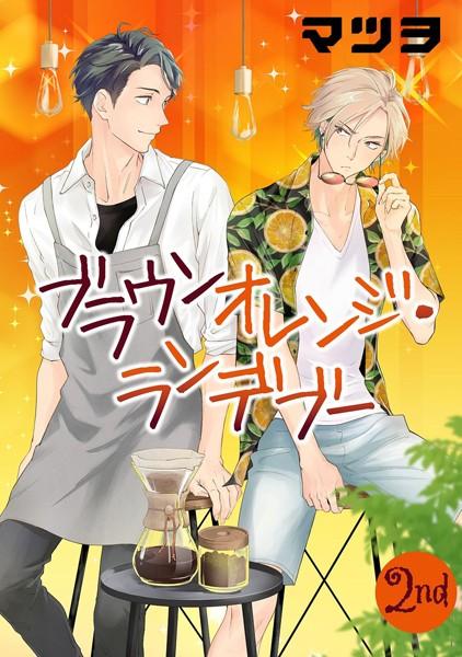 ブラウンオレンジ・ランデブー【単話】 2