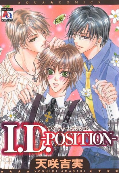 【学園もの BL漫画】I.D.-POSITION-