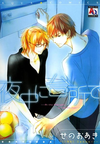 【恋愛 BL漫画】夜中に台所で