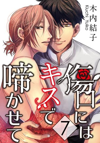 【恋愛 BL漫画】傷口にはキスで啼かせて(単話)