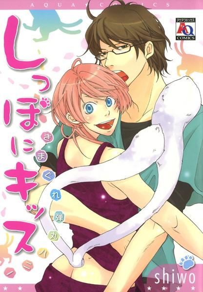 【恋愛 BL漫画】しっぽにキッスきまぐれ弾丸ハニー