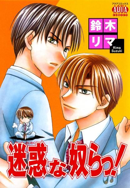 【恋愛 BL漫画】迷惑な奴らっ!