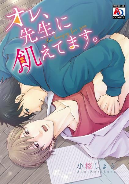 【恋愛 BL漫画】オレ、先生に飢えてます。