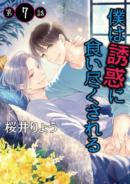 【恋愛 BL漫画】僕は誘惑に食い尽くされる(単話)