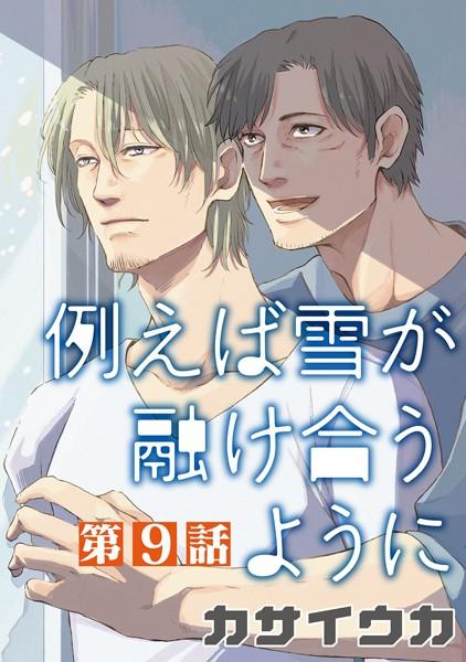 【恋愛 BL漫画】例えば雪が融け合うように(単話)