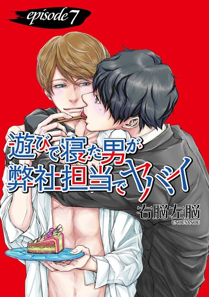 【スーツ BL漫画】遊びで寝た男が弊社担当でヤバイ(単話)