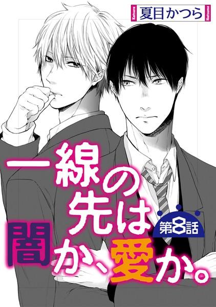 【恋愛 BL漫画】一線の先は闇か、愛か。(単話)