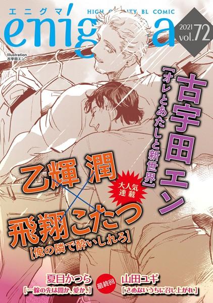 【bl 漫画 オリジナル】enigmavol.72
