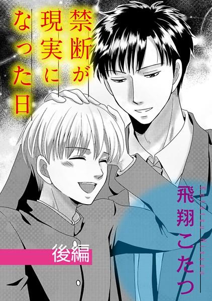 【恋愛 BL漫画】禁断が現実になった日(単話)