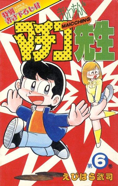 まいっちんぐマチコ先生 第6巻