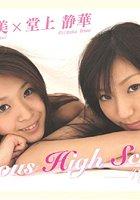 Precious High School 〜vigour〜 三井保奈美 堂上静華