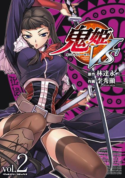 鬼姫VS 2