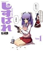 しすばれ-Sister Bullet- 1