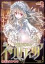 少女幻葬ネクロフィリア 2