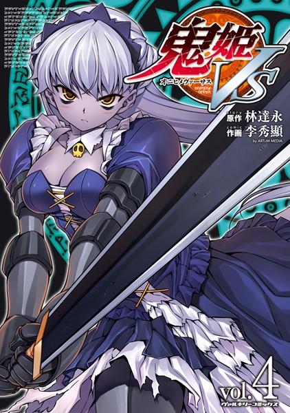 鬼姫VS 4
