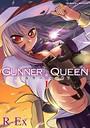 GUNNER QUEEN 復讐の女王陛下 1