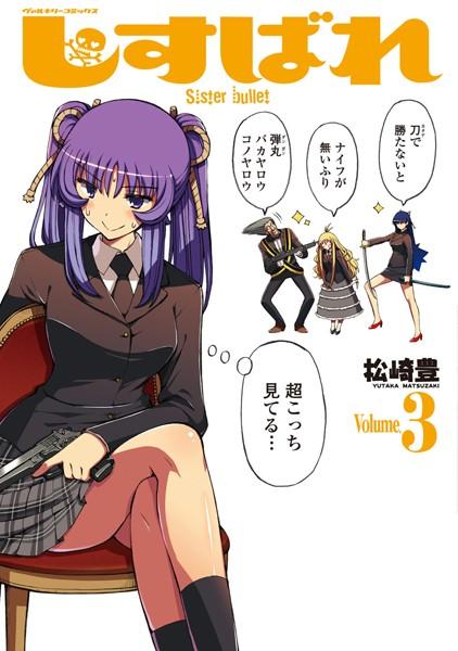 しすばれ-Sister Bullet- 3