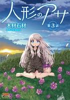 人形のアサ 第3話【単話】