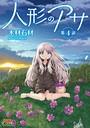 人形のアサ 第4話【単話】