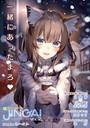 ヤングアンリアルJINGAI Vol.2