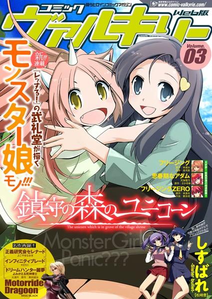 コミックヴァルキリーWeb版 Vol.3