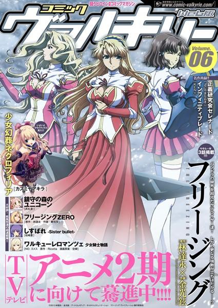 コミックヴァルキリーWeb版 Vol.6