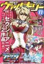 コミックヴァルキリーWeb版 Vol.11