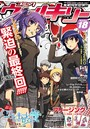 コミックヴァルキリーWeb版 Vol.18