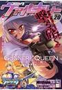 コミックヴァルキリーWeb版 Vol.20