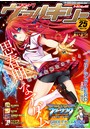 コミックヴァルキリーWeb版 Vol.25