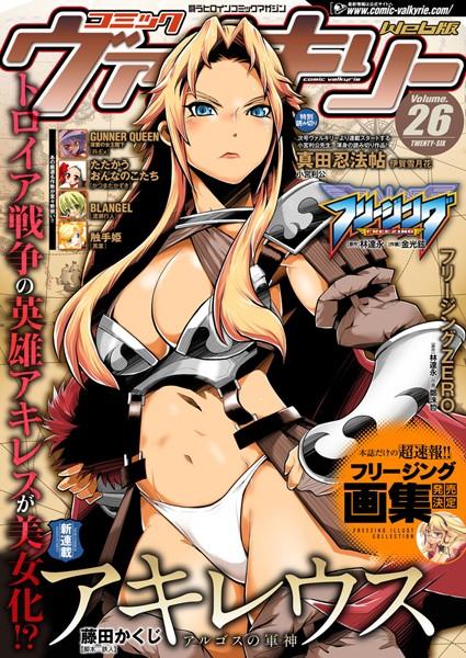 コミックヴァルキリーWeb版 Vol.26