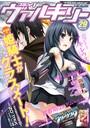 コミックヴァルキリーWeb版 Vol.29