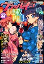 コミックヴァルキリーWeb版 Vol.33