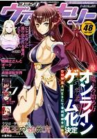 コミックヴァルキリーWeb版 Vol.48