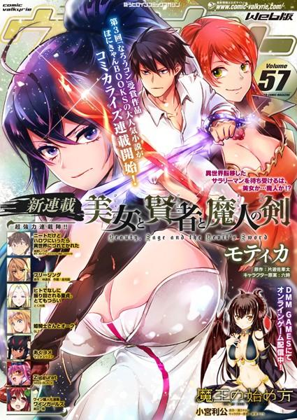 コミックヴァルキリーWeb版 Vol.57