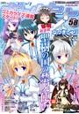 コミックヴァルキリーWeb版 Vol.58