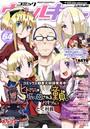 コミックヴァルキリーWeb版 Vol.64