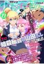 コミックヴァルキリーWeb版 Vol.71