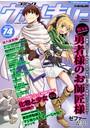 コミックヴァルキリーWeb版 Vol.74