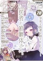 コミックヴァルキリーWeb版 Vol.78
