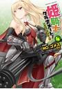 姫騎士がクラスメート! THE COMIC 4